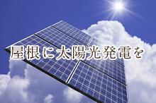 屋根に太陽光発電を