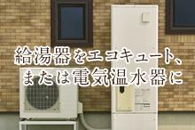 給湯器をエコキュート、または電気温水器に